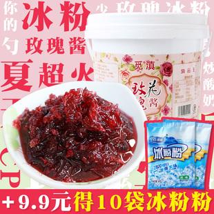 云南玫瑰酱5斤玫瑰花桂花酱糖鲜花面包商用果酱烘焙馅料冰粉配料