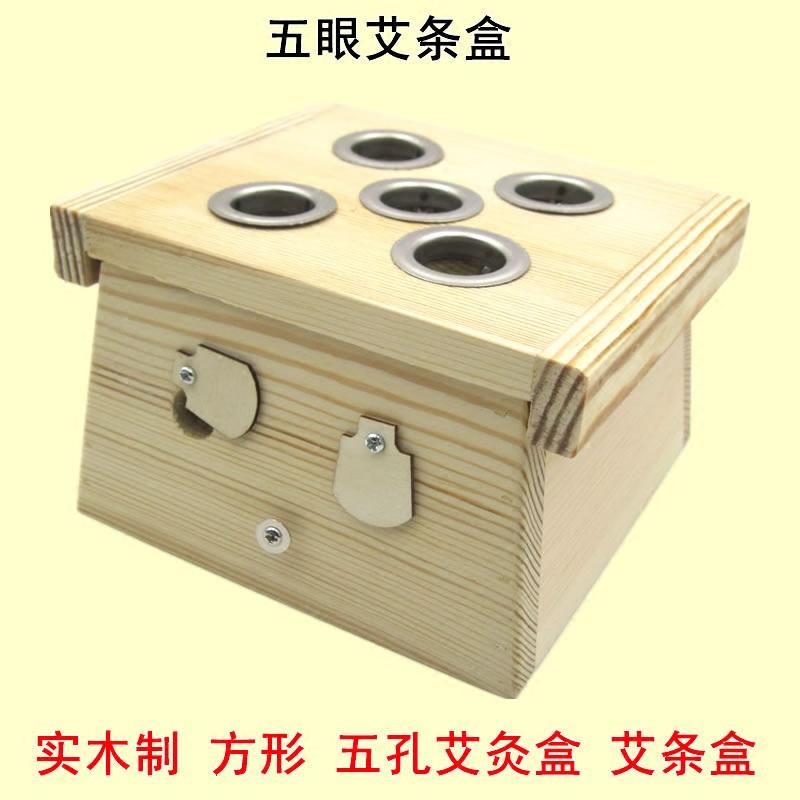 家用实木制五孔艾灸盒正方形木质温灸盒 五眼艾条盒艾灸器具艾箱满20元可用1元优惠券