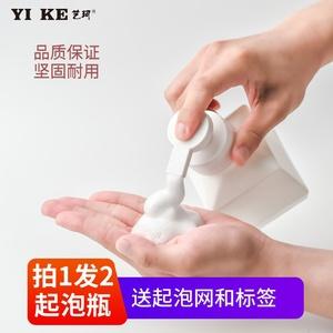 艺珂慕斯起泡瓶洗面奶打泡器洗手液洗发水打泡沫空瓶按压式分装瓶