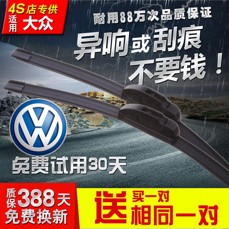 上海大众朗逸雨刷器08/2009/2010/2011/2012/2013年2014老款雨刮
