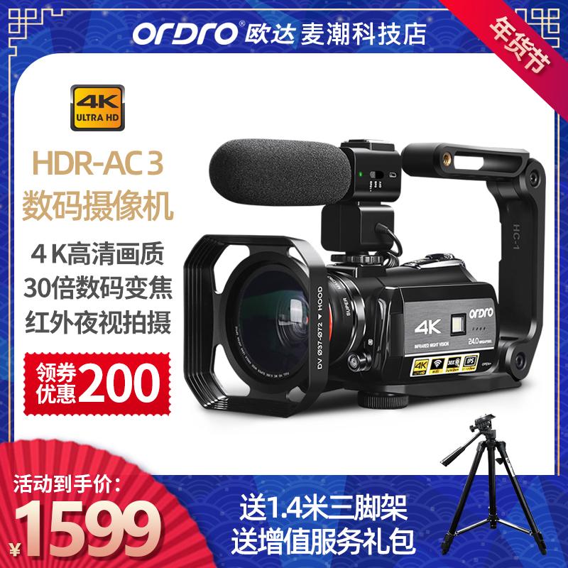 欧达AC3摄像机高清4K会议录课数码家用旅游婚庆直播拍摄摄像影机