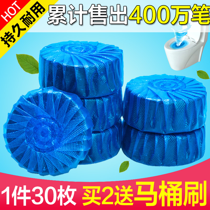 洁厕灵宝蓝泡泡马桶清洁剂厕所除臭神器家用清香型去异味宝液球块