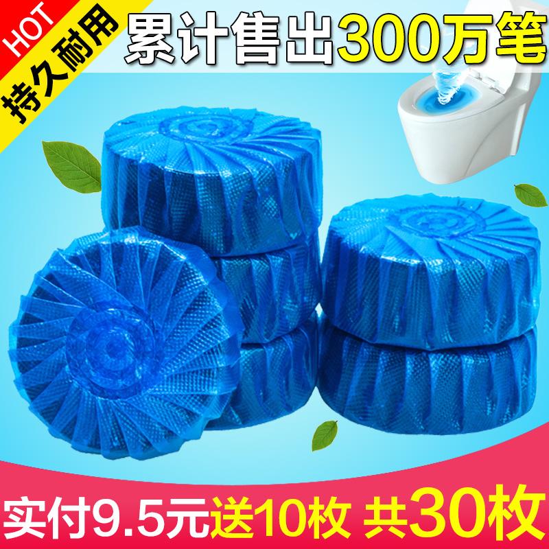 【超值20枚】家用洁厕蓝泡泡