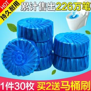 洁厕灵蓝泡泡洁厕宝马桶清洁剂厕所除臭家用清香型球块去异味神器品牌