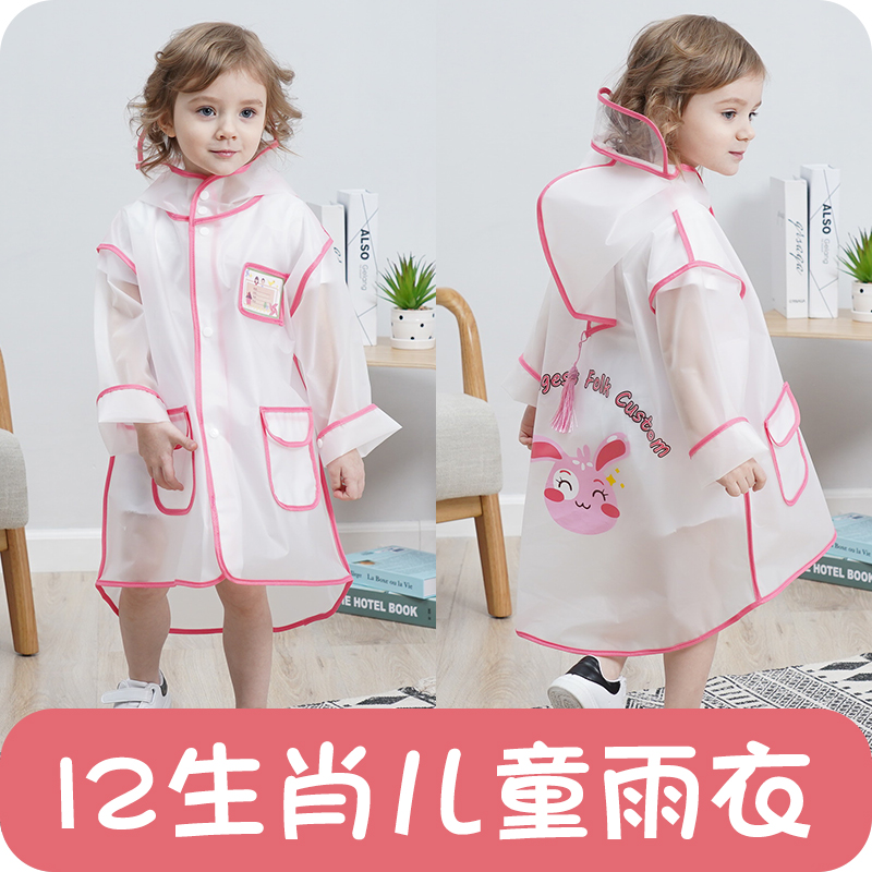 Chinese Zodiac children raincoat boys and girls kindergarten children waterproof cute baby raincoat poncho