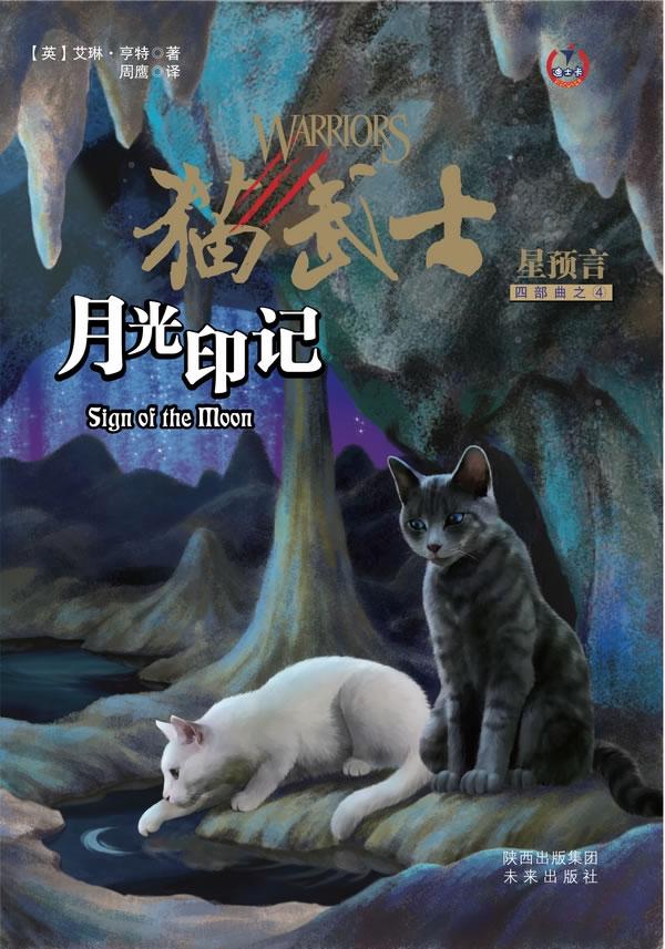 正版包邮 月光印记-猫武士-星预言-四部曲之4 亨特 书店 儿童文学书籍