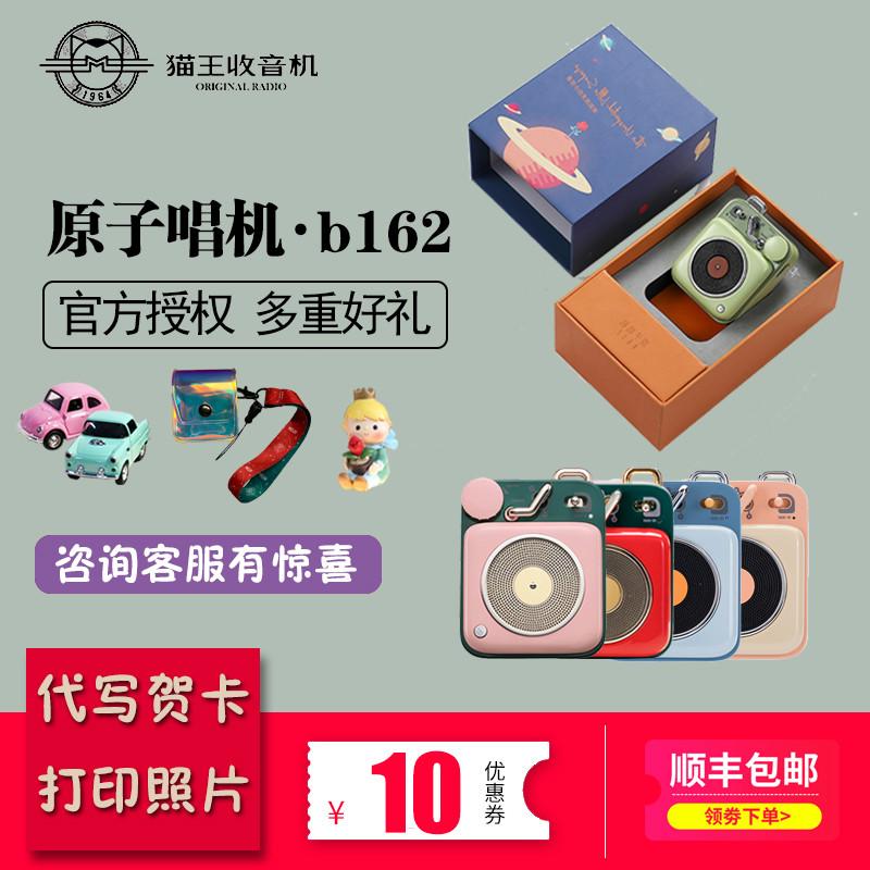 猫王原子唱机b612猫王收音机无线蓝牙小音箱迷你便携式复古音响