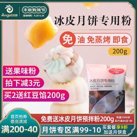 百钻冰皮月饼粉预拌粉200g 自制中秋diy冰皮月饼免蒸材料烘焙套餐