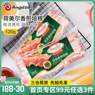 荷美尔香煎培根肉片 早餐家用手抓饼披萨烘焙原料烧烤猪肉片120g
