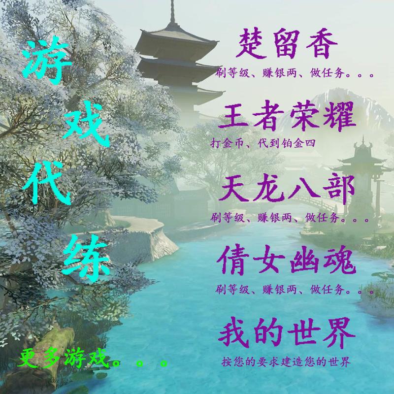 11月30日最新优惠楚留香代练王者世界代打小号升级
