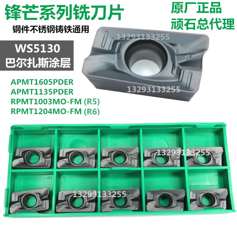 株洲顽石钻石数控铣刀片YBG202 WS5130 APMT1135/1604/1605/PDER