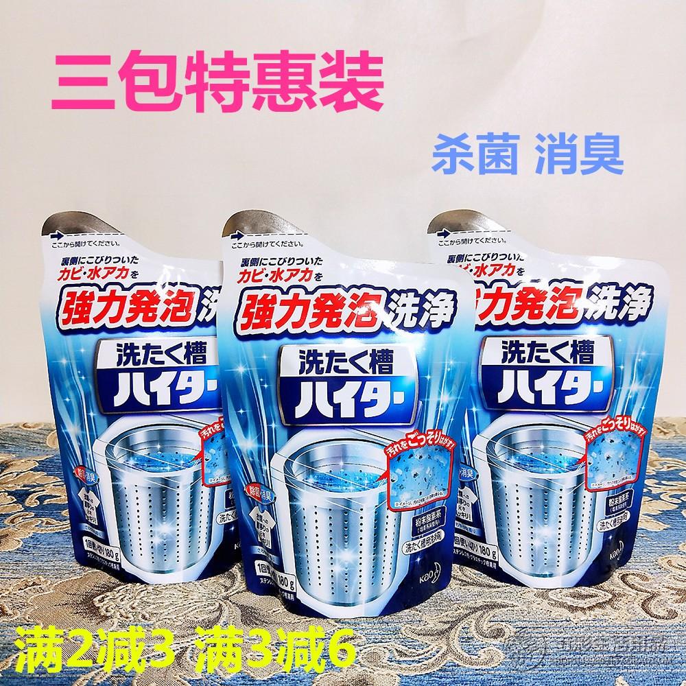 包郵日本花王洗濯機槽清掃剤全自動波輪内筒洗浄除菌180 g*3包