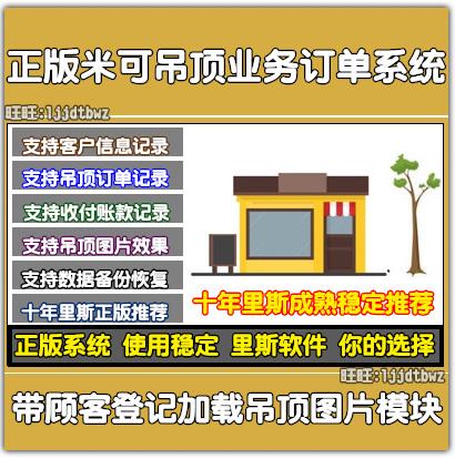 正版 米可吊顶业务订单管理软件 装修吊顶客户顾客管理系统电脑锁