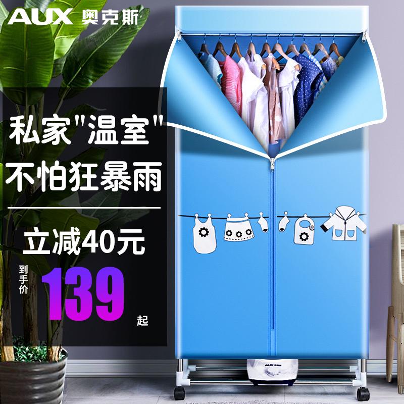 Бельевые сушилки - шкафы Артикул 543820512244