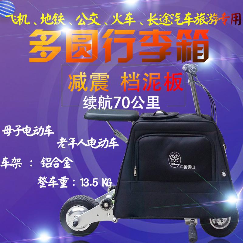 行李箱电动代步车迷你旅行箱包11月05日最新优惠