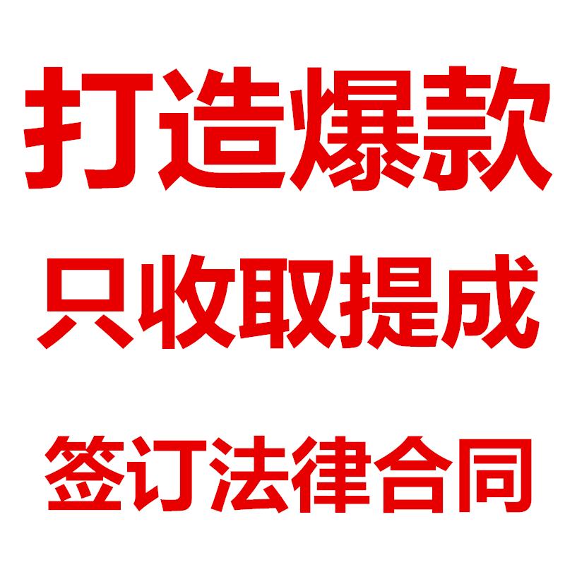 淘宝天猫网店代运营整店铺托管直通车推广服务详情页设计美工装修