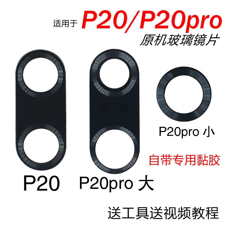 华为p20 pro原装后摄像头镜头盖