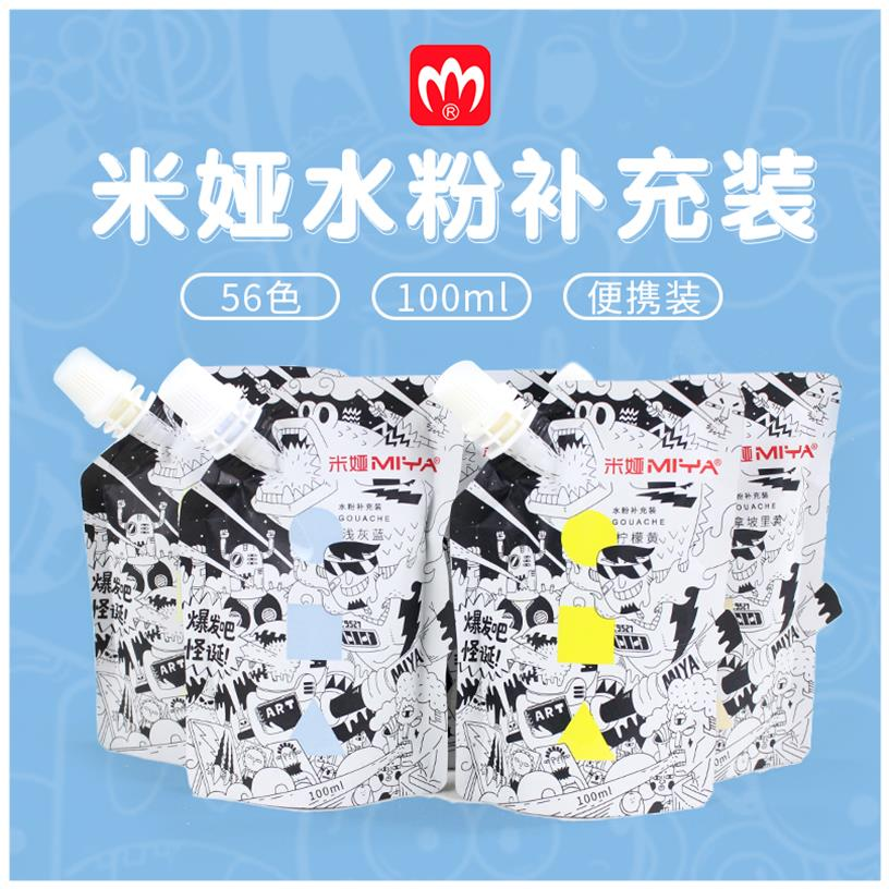 。 Mia jelly water powder pigment bag supplement pack 100ml MIA single color advertisement student replacement