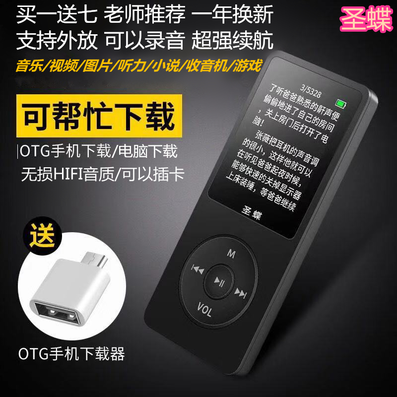 正品mp4学生版随身听外放播放器看小说视频可录音听音乐MP3MP4MP5