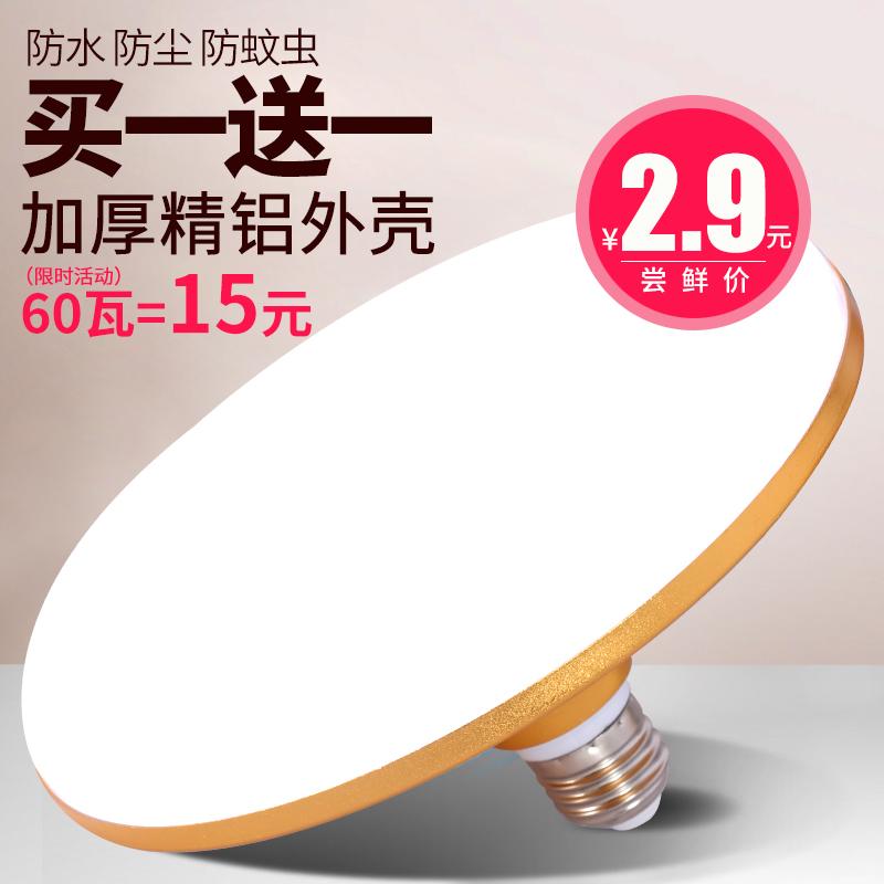 led灯泡家用客厅220v15w60w飞碟灯