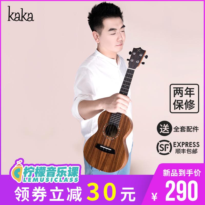 【柠檬音乐课】kaka尤克里里女小吉他限10000张券