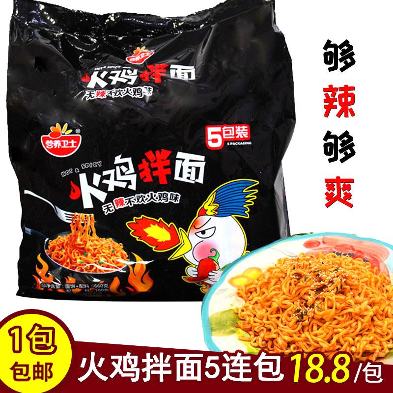 营养卫士火鸡面5连包袋装国产韩国热销17件限时2件3折