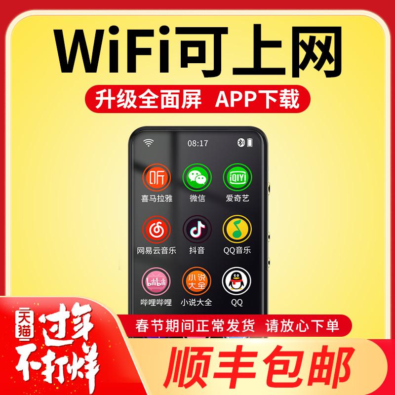 mp4wifi可上网安卓mp3 mp5蓝牙p3