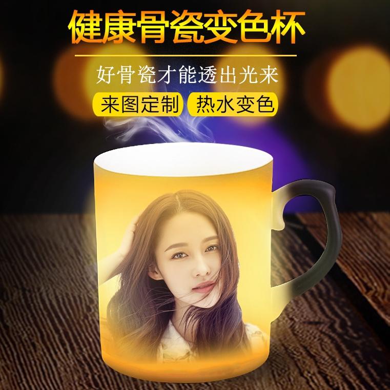 diy加热水骨瓷变色杯定制可印照片创意生日礼物情侣马克水杯子