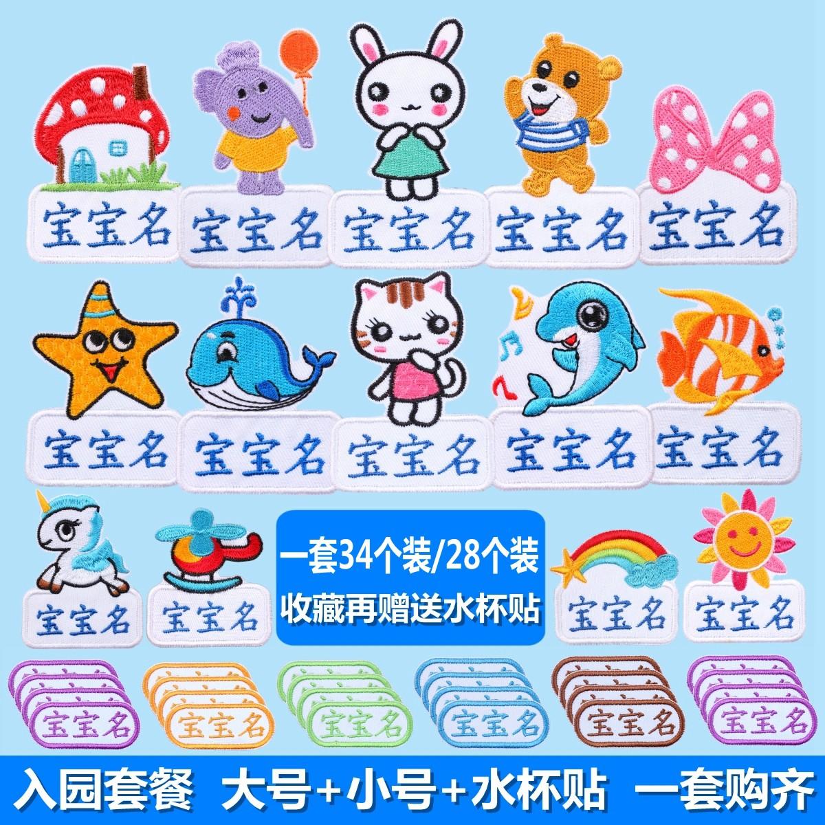 Настройка детского сада детские имя слово Вставьте названия наклейки детские Импортированное имя вышивки слово полосатый