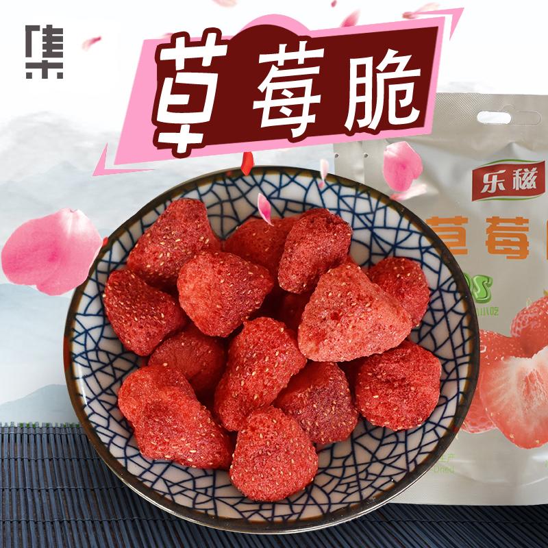 乐滋草莓脆片冻干水果无防腐20g果干果脯休闲零食
