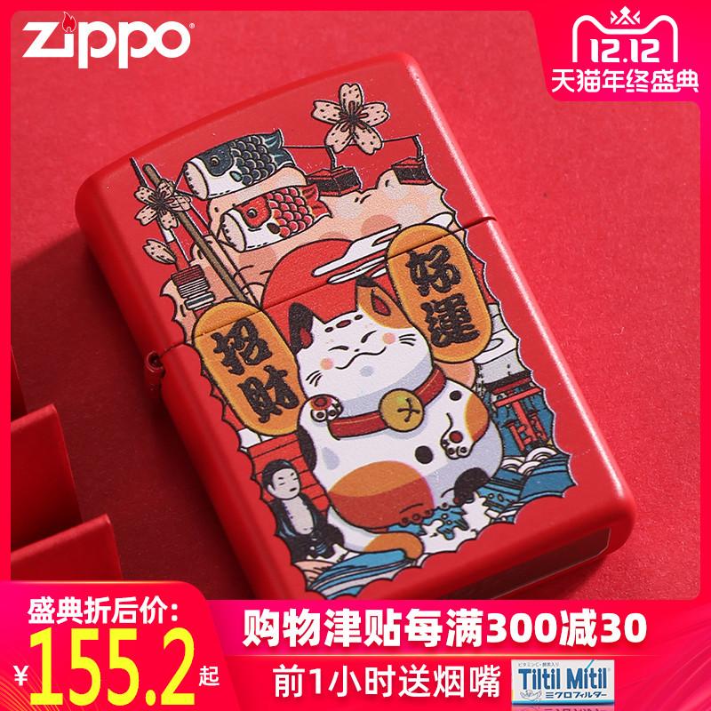 zippo芝宝正版打火机正品防风送男友潮哑漆彩印招财猫男士火机