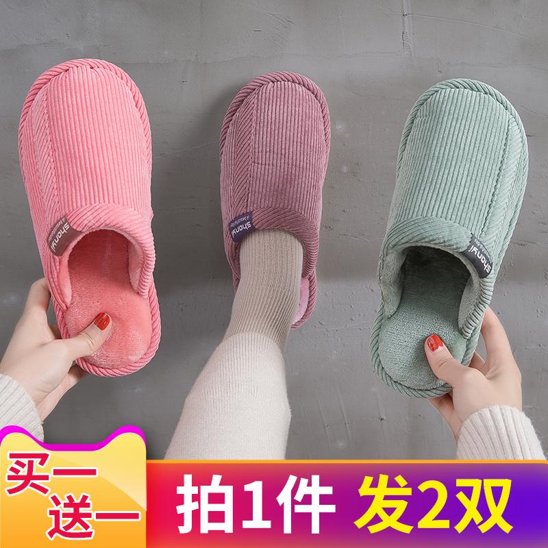 10月10日最新优惠买一送一男士棉拖鞋家居家用托鞋