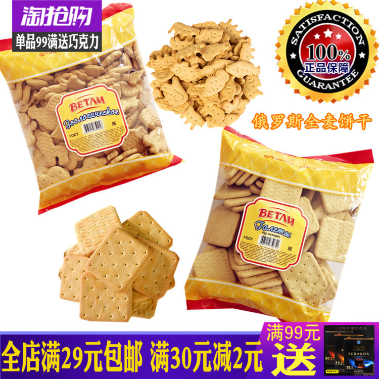 Russian imported whole wheat sugar free crunchy coarse cereals old soda biscuits super delicious nostalgic snacks package