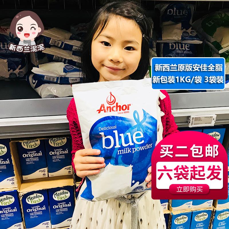 新西兰原装进口Anchor安佳青少中老年学生奶全脂成人奶粉1kg*3袋