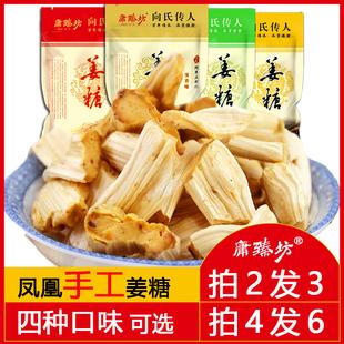 买2送1 湖南凤凰特产向氏姜糖糖果手工生姜糖湘西小吃零食218g/袋