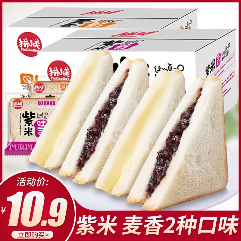 拼小美紫米面包整箱奶酪吐司蛋糕10月10日最新优惠