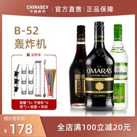 洋酒B52轰炸机鸡尾酒套装拉脱维亚伏特加 澳玛斯甜酒 孚卢克黑可