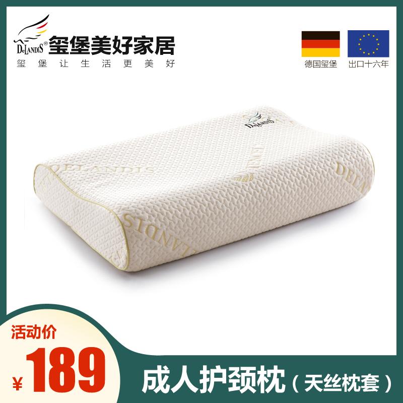 DeLANDIS/玺堡泰国进口乳胶枕头护颈枕天然高低枕芯五星酒店专用
