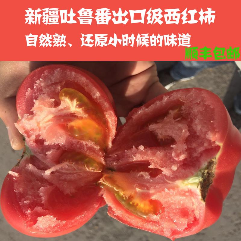 新疆沙瓤西红柿甜水果番茄绿色新鲜蔬菜水果顺丰包邮