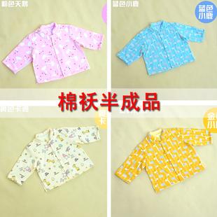 儿童手工棉花棉衣片子 婴幼儿小孩纯棉袄壳 宝宝棉袄皮布料半成品