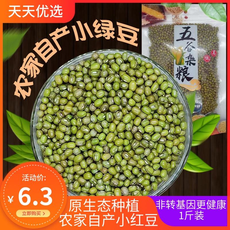 农家自产小绿豆新鲜明绿豆500g饼粉6.30元包邮