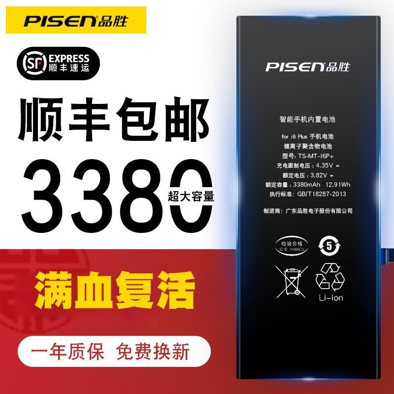 【超大容量】品胜苹果6s电池4s 5s iphone6 6plus苹果六6sp电池手机官网7电板8德赛xsmax五8p换xr旗舰店官方