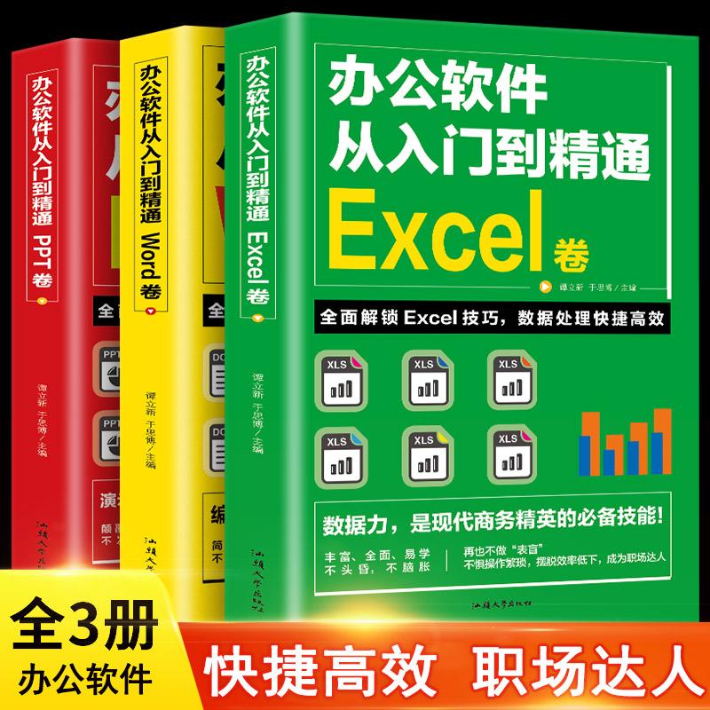 《办公软件从入门到精通》3册