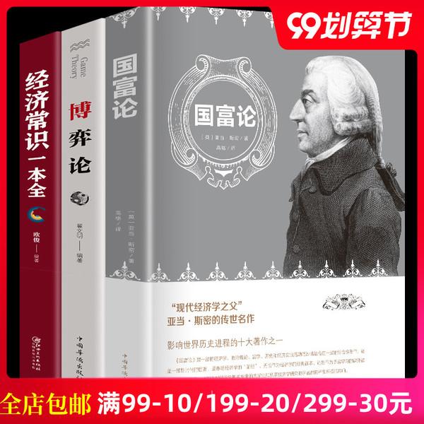 《国富论+博弈论+经济常识一本全》 全3册