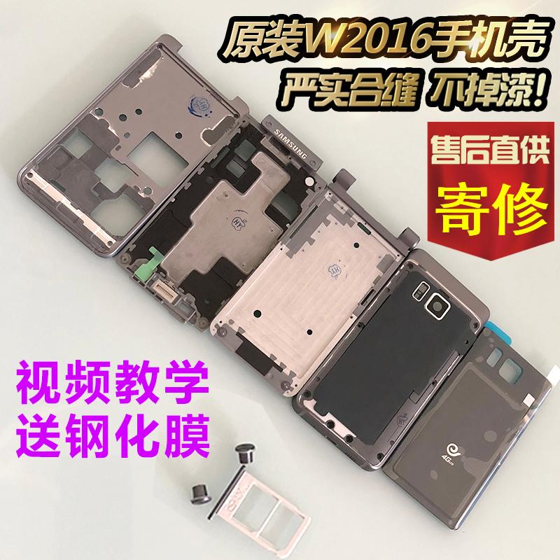 寄适用三星w2016外壳w2016手机壳 全套原装堵头后盖2016+维修配件