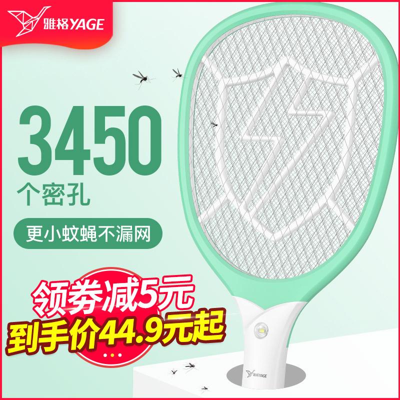 雅格电蚊拍充电式家用强力电池大网面超强电蝇打苍蝇电子灭蚊子拍