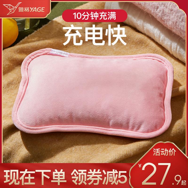 雅格热水袋充电防爆暖水袋暖宝宝女式毛绒暖肚子可爱电暖宝暖手宝