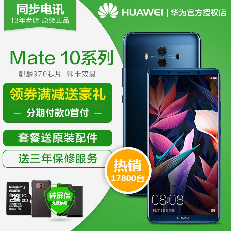 �I��M�p送豪�YHuawei/�A�� Mate 10全面屏 保�r捷4G手�Cp20 pro