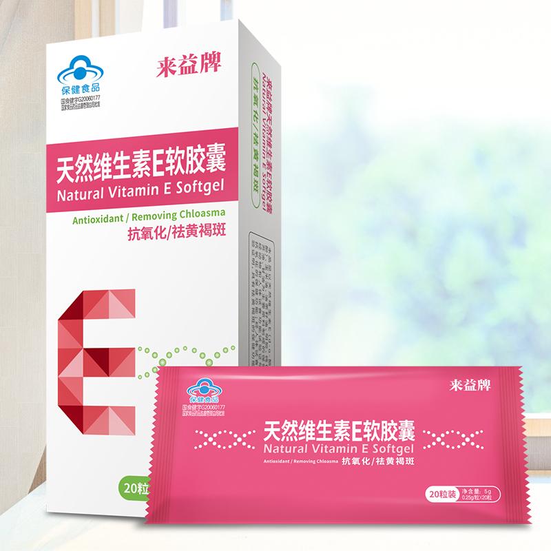 来益天然维生素E软胶囊250mg/粒抗氧化内服维e皮肤VE男女旗舰店