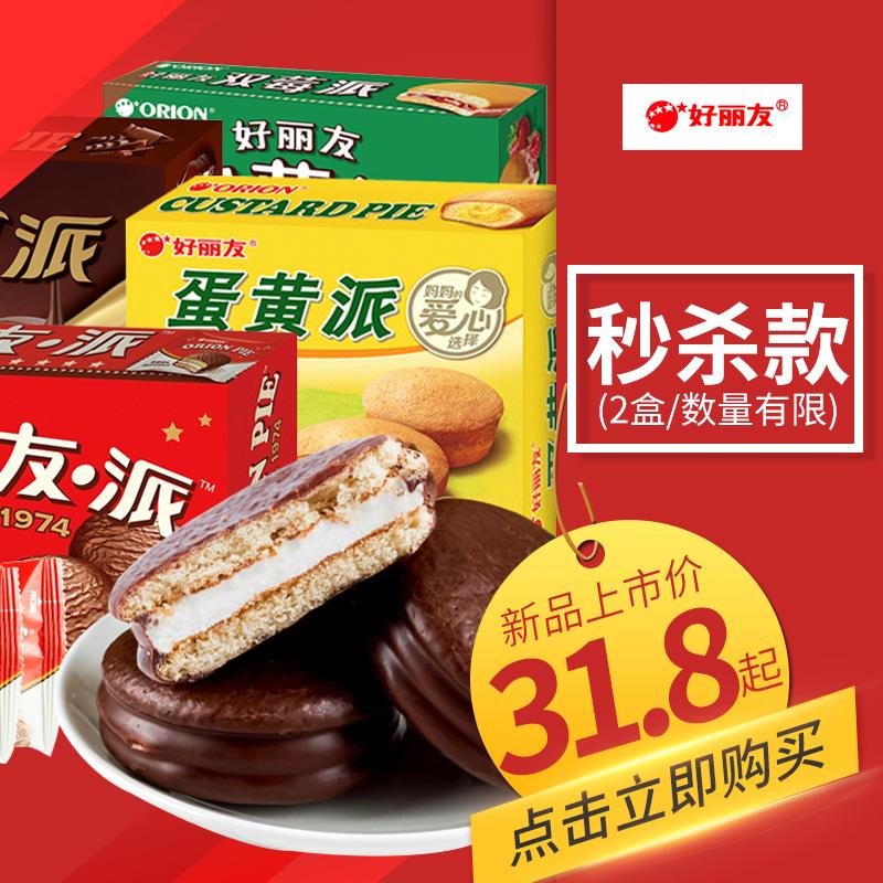 好丽友巧克力派24枚早餐面包蛋糕蛋黄派可可派抹茶派休闲零食茶点
